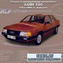 Устройство, обслуживание и ремонт Audi 100 с 1982-1990г. выпуска