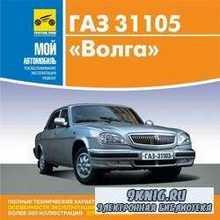 Устройство, обслуживание и ремонт   ГАЗ-31105