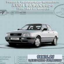 Мультимедийное руководство по ремонту и обслуживанию автомобиля Audi 80/90/ ...