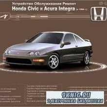 Мультимедийное руководство по ремонту и эксплуатации Honda Civic и Acura In ...