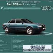 Мультимедийное руководство по ремонту и техническому обслуживанию автомобил ...