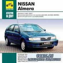 Мультимедийное руководство по ремонту и эксплуатации NISSAN Almera (1995-19 ...