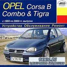 Устройство, обслуживание и ремонт   Opel Corsa B, Combo и Tigra 1993-2000