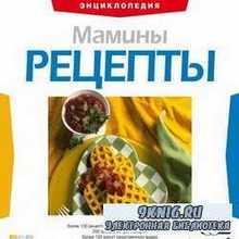 Кулинарная энциклопедия - Мамины рецепты