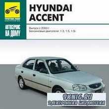 Мультимедийное руководство по ремонту и эксплуатации Hyundai Accent c 2000г ...