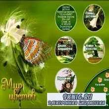 Энциклопедия - Мир цветов