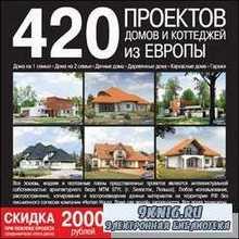 420 проектов домов и коттеджей из Европы