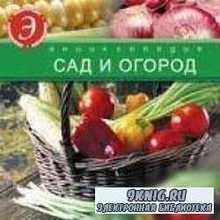 Энциклопедия сад и огород