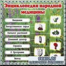 Энциклопедия народной медицины (мультимедийная)