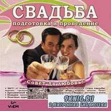 Свадьба - Подготовка и проведение