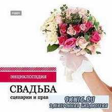 Энциклопедия. Свадьба - сценарии и правила