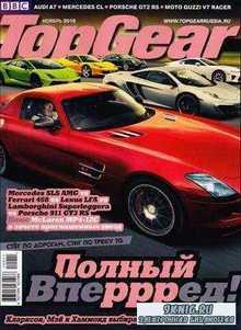 Top Gear №11 (ноябрь) 2010