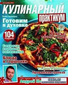 Кулинарный практикум №11 (ноябрь) 2010