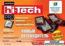 Hi-tech Pro №11 (ноябрь) 2010