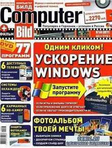 Computer Bild №23 (ноябрь) 2010