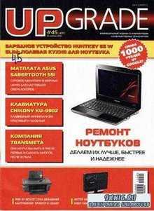 UPgrade №45 (ноябрь) 2010