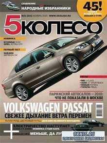 5 колесо №11 (ноябрь) 2010