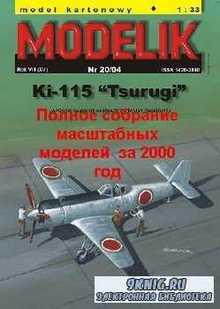 Полное собрание масштабных моделей от MODELIK за 2000 год