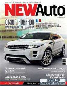 New Auto №9 (ноябрь) 2010