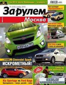 За рулем - Регион №21 (ноябрь) 2010