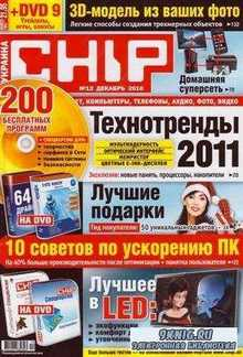 Chip Украина №12 (декабрь) 2010