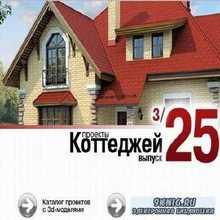 Электронный каталог. Проекты коттеджей №25  3/2010