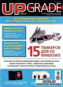 UPgrade №46 (498) ноябрь 2010