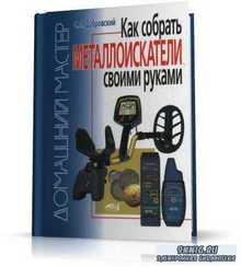 Книга как собрать металлоискатели своими руками 64