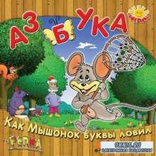 Азбука. Как мышонок буквы ловил.