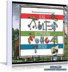 Как устроены вещи. Интерактивная энциклопедия науки и техники | 2007 | RUS  ...