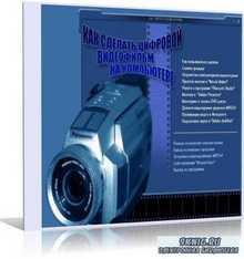 Как сделать цифровой видеофильм на компьютере    2008   RUS   PC