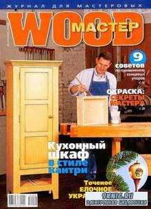 Wood Мастер №6 (ноябрь-декабрь) 2010