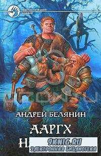Андрей Белянин. Ааргх на троне