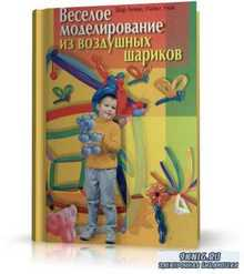 Шар Левин, Майкл Учай - Веселое моделирование из воздушных шариков | 2003 | ...