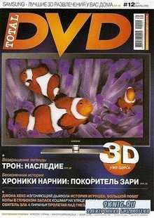 Total DVD №12 (декабрь) 2010