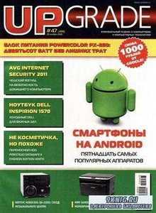 UPgrade №47 (ноябрь) 2010