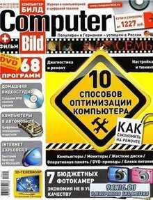 Computer Bild №24 (ноябрь-декабрь) 2010