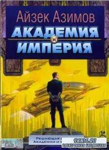 Азимов Айзек - Академия и Империя