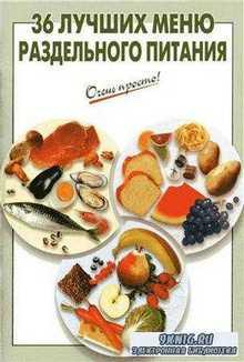 36 лучших меню раздельного питания, Очень просто