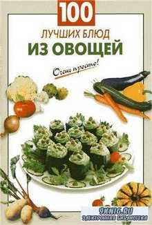 100 лучших блюд из овощей, Очень просто