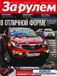 За рулем. Украина №12 (декабрь) 2010