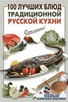 100 лучших блюд традиционной русской кухни, Очень просто
