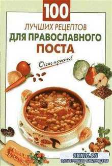 100 лучших рецептов для православного поста, Очень просто