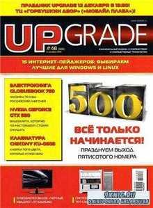 UPgrade №48 (декабрь) 2010