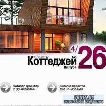 Электронный каталог - Проекты коттеджей №26 - 4/2010