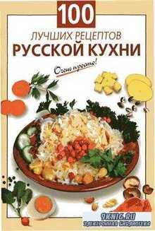 100 лучших рецептов русской кухни, Очень просто