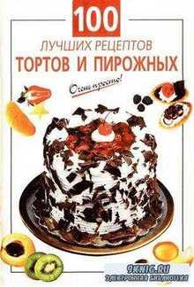 100 лучших рецептов тортов и пирожных, Очень просто