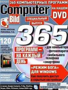 Computer Bild №25 (декабрь) 2010 Специальный выпуск