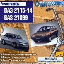 Автосервис на дому - Ремонтируем ВАЗ 21099, 21150, 21140