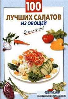 100 лучших салатов из овощей, Очень просто